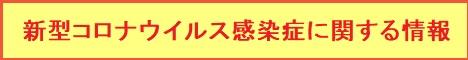 バナー広告1