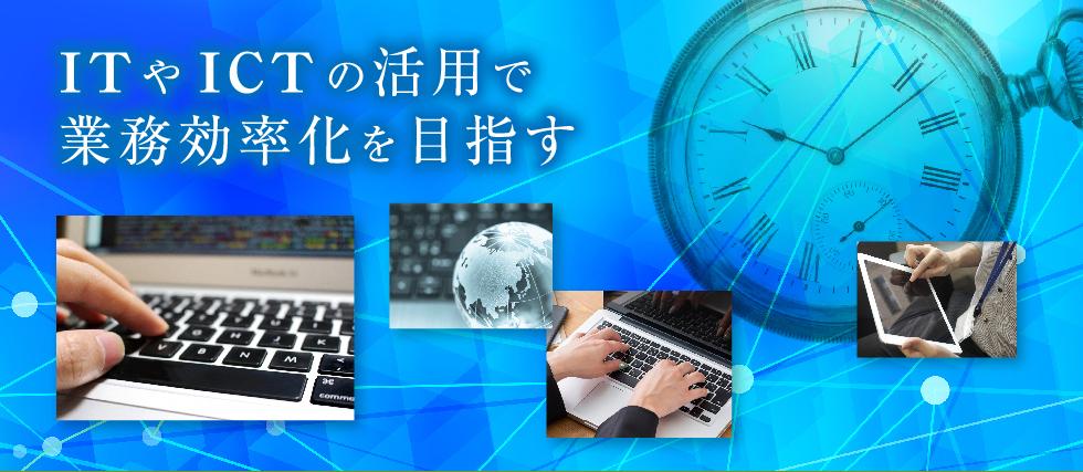 ITやICTの活用で業務効率化を目指す